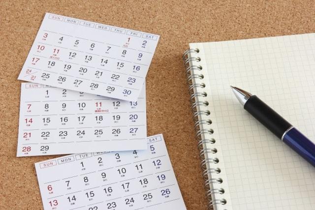 2017年(平成29年)権利付き最終日・権利落ち日・権利確定日一覧【カレンダー】