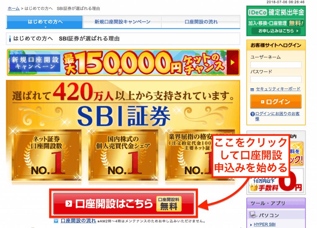 SBI証券の口座申込みページへ