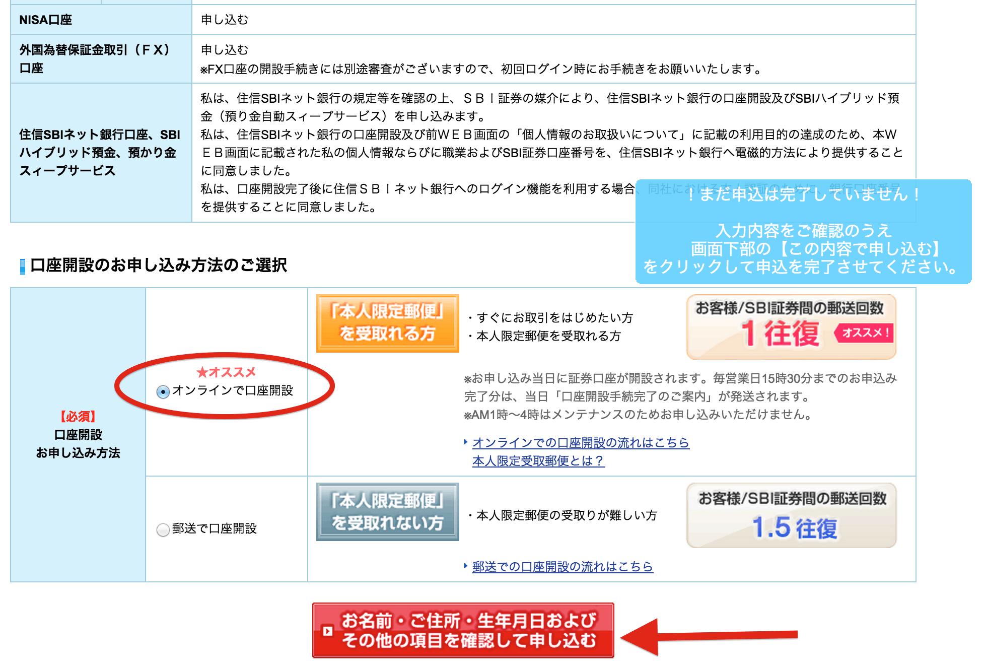 SBI証券口座開設手順7:記入・選択事項を確認後、口座開設申込方法を選択!