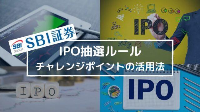 【誰でも当選?】SBI証券のIPOチャンレジポイントとは?抽選ルールと合わせて解説!