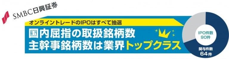 IPO取扱い実績がトップクラス|SMBC日興証券