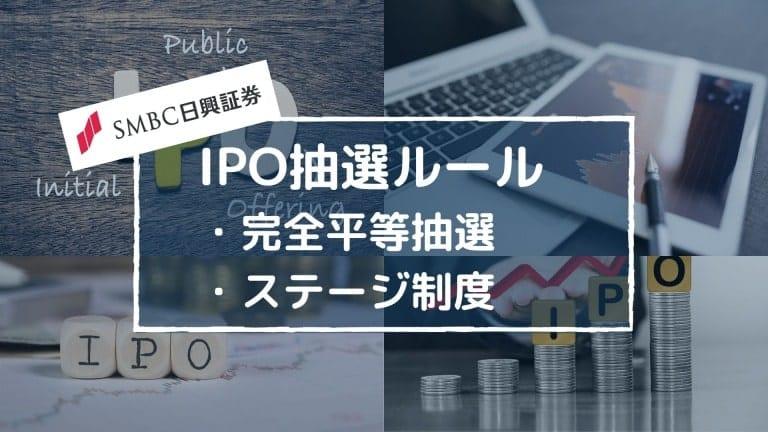 IPOの抽選方法・ルール|SMBC日興証券