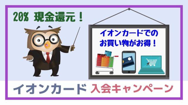 イオンカードキャンペーン【2019年7〜9月】最大20%還元(キャッシュバック)