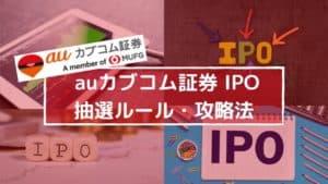 【auカブコム証券】IPO抽選ルールや取扱数・主幹事実績、スケジュールを解説
