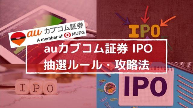 auカブコム証券IPOのメリットは?初心者でも当選期待のある抽選方法・ルールとは?