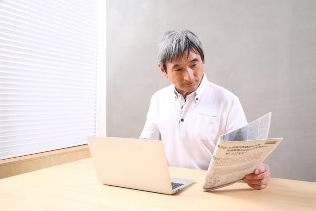 日経新聞(日本経済新聞)を無料で読む方法!楽天証券を利用しておトクに情報収集