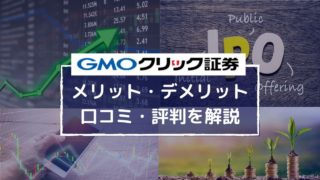 GMOクリック証券の評判は?株取引やNISAのメリット・デメリットを解説