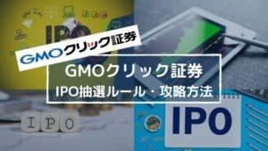 【超穴場!?】GMOクリック証券IPOの抽選ルールは?取扱実績と合わせて解説