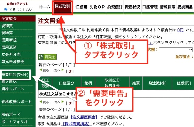 需要申告(ブックビルディング)の手順|松井証券