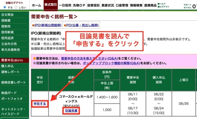 需要申告画面|松井証券IPO
