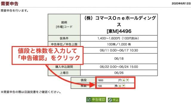 値段・株数を入力して「申告確認」|松井証券IPO