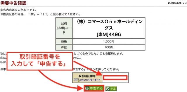 取引暗証番号を入力して「申告する」|松井証券の需要申告確認画面