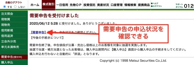 需要申告の完了画面|松井証券IPO