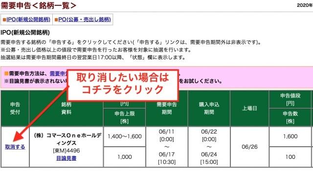 取り消しもできる|松井証券IPOの需要申告状況の確認画面