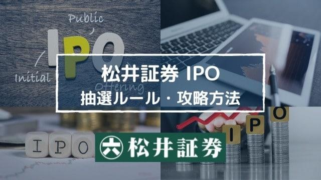 松井証券のIPOルール・実績は?小資金でも当選チャンスがある抽選方法とは?