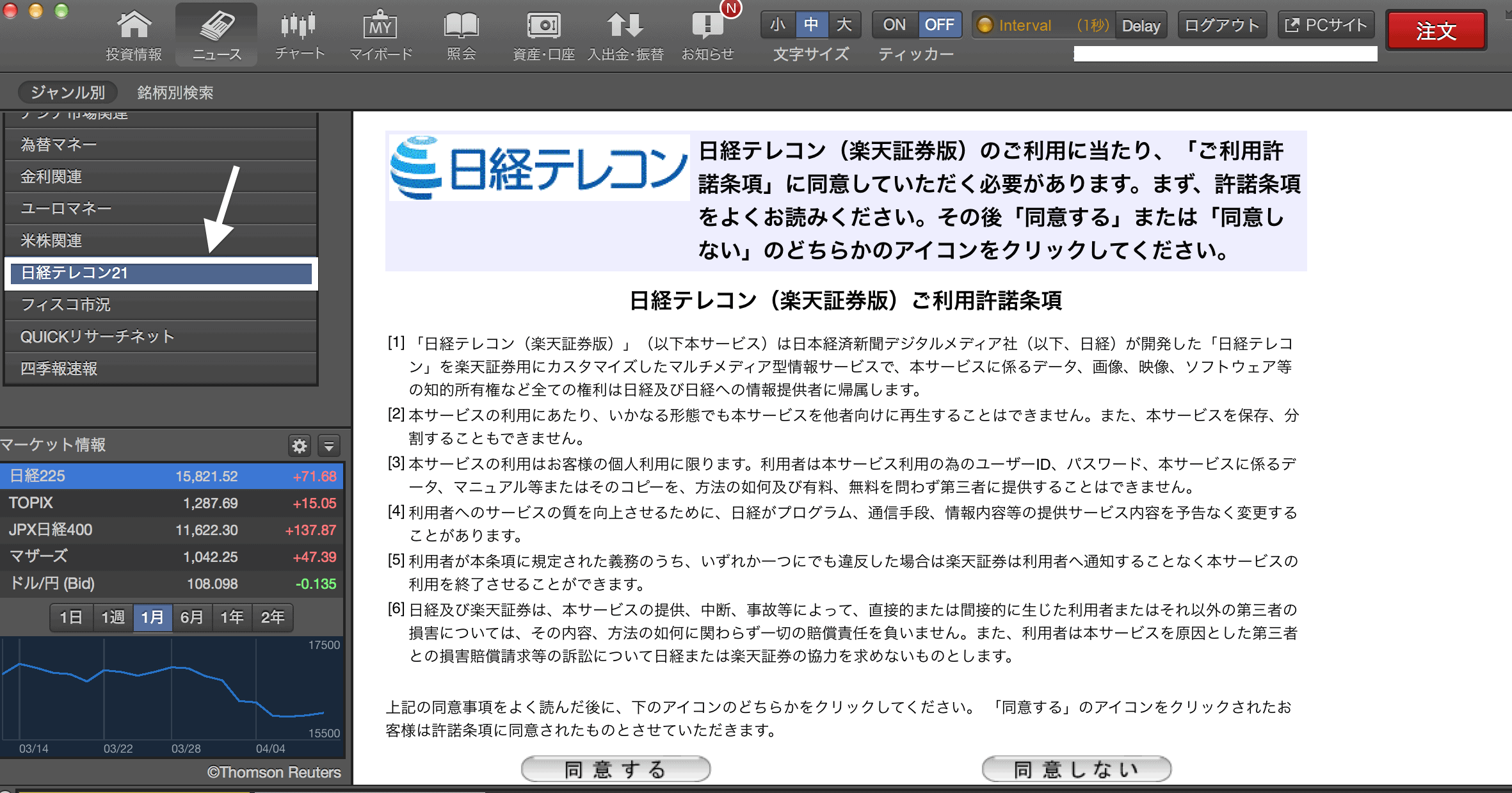 「日経テレコン21」をクリックし、承諾事項に同意する