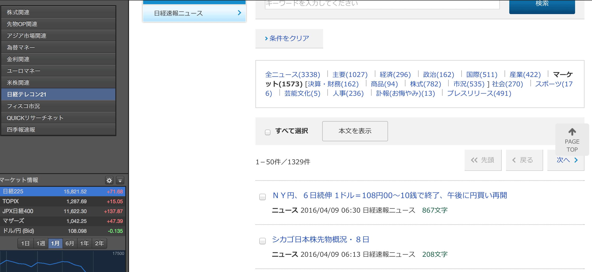 日経テレコン21から各種新聞が無料で読める