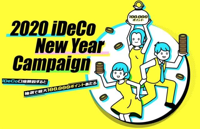 楽天証券iDeCoキャンペーン
