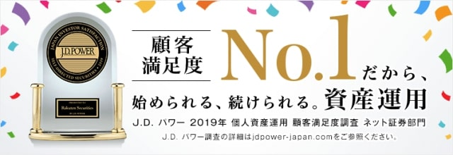 【楽天証券】J.D.パワー 個人資産運用 顧客満足度調査 ネット証券部門1位