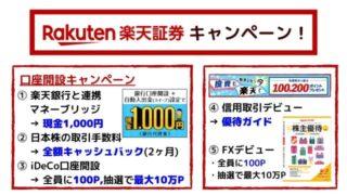 楽天証券口座開設キャンペーン【2020年2月】最大10万円分の現金・ポイントを貰う方法