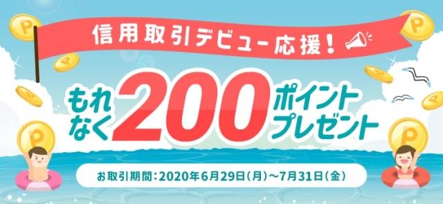 【楽天証券】信用取引デビューキャンペーン