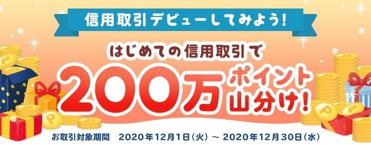 楽天証券キャンペーン【2020年12月】信用取引
