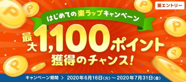 【楽天証券】楽ラップキャンペーン
