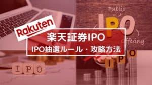 楽天証券IPOルール・抽選方法は?少ない実績を解決する秘策はある?