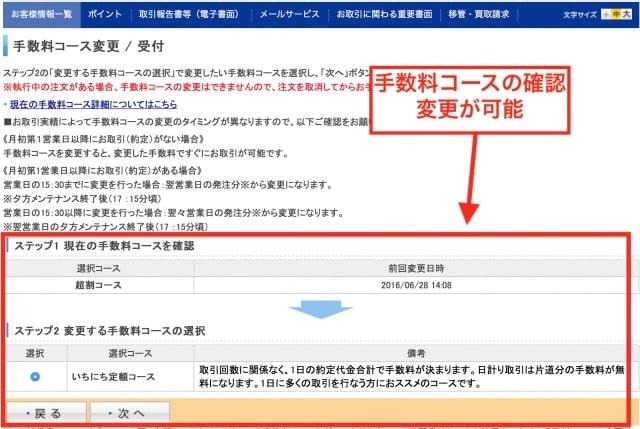楽天証券手数料コースの確認・変更画面