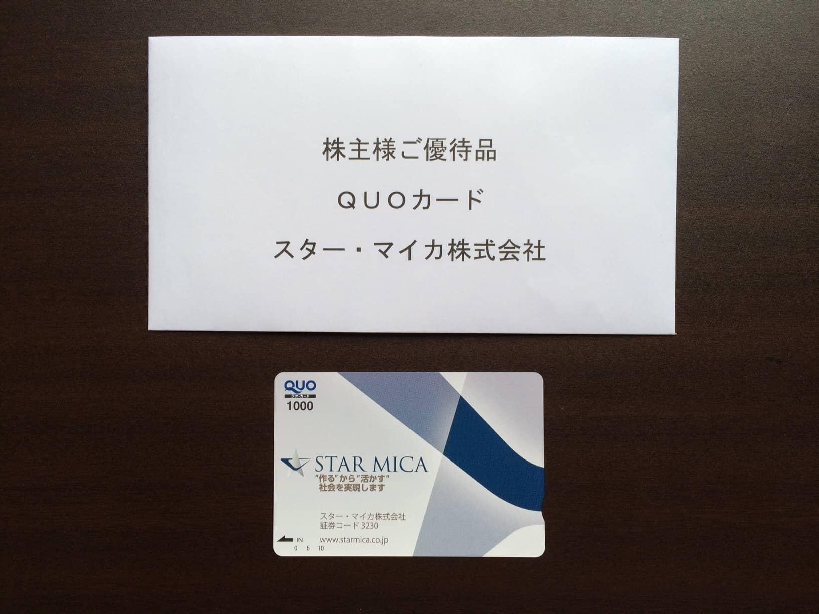 スターマイカ(3230)の株主優待は?優待や配当利回り、到着時期、ビジネスモデルなど解説