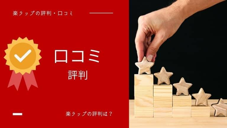 楽ラップの評判・口コミ