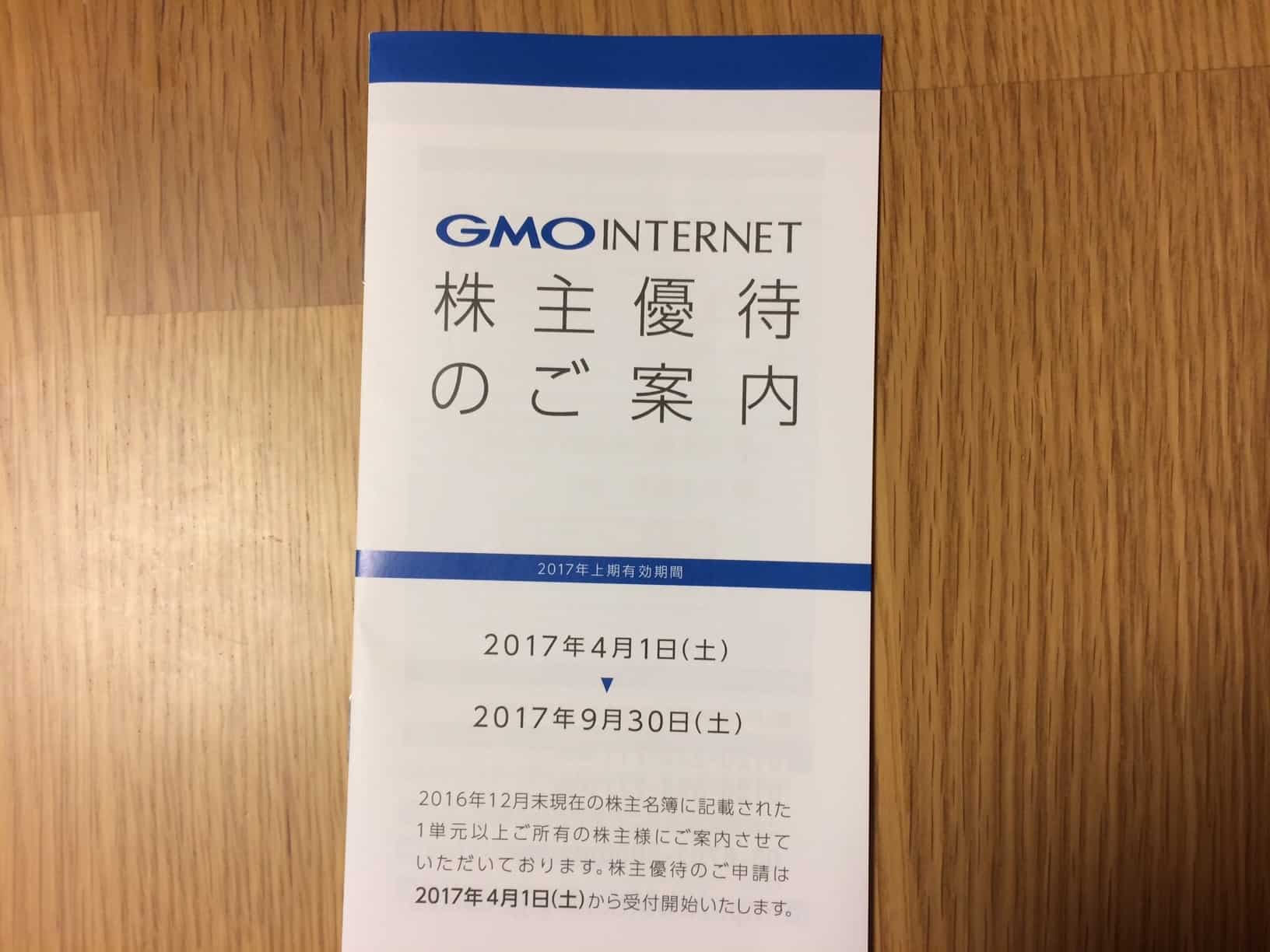GMOインターネット(9449)から株主優待が到着!早速登録でGMOクリック証券の手数料無料へ!