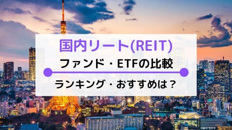 国内リート(REIT)ファンド・ETFの比較・ランキング|おすすめは?
