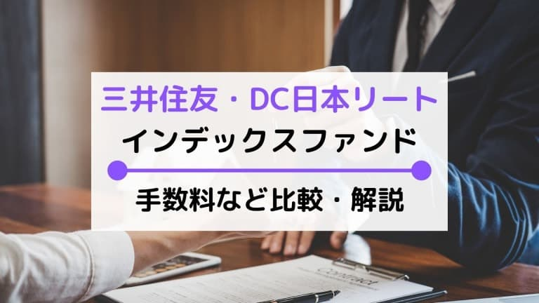 三井住友・DC日本リートインデックスファンドとは?分配金や手数料、実質コストの評価、他国内REITファンドとの比較も