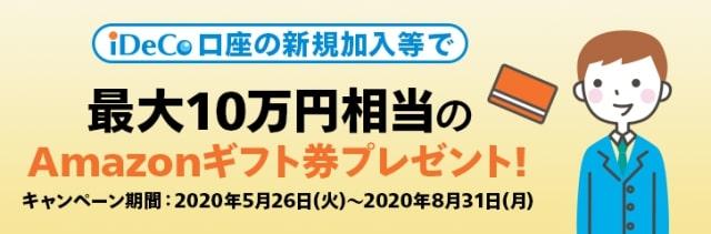 最大10万円分のアマゾンギフト券プレゼント|マネックス証券キャンペーン