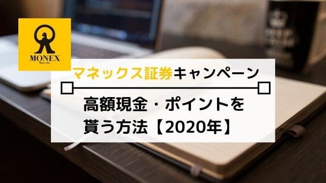 マネックス証券キャンペーン【2020年6月】口座開設でdポイントやAmazonギフトが貰える!