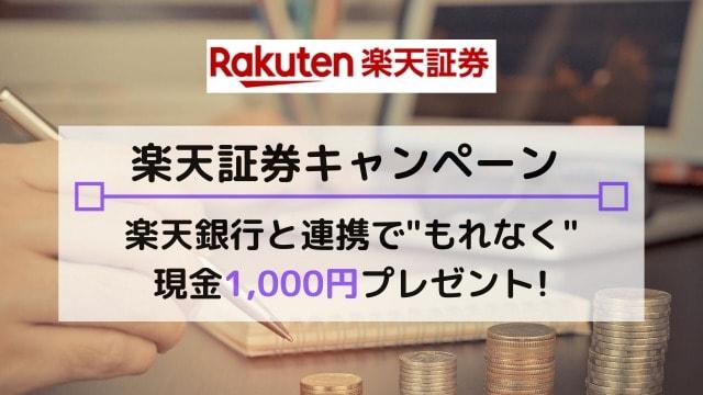 楽天証券と楽天銀行の同時口座開設キャンペーンで1,000円がもらえる!