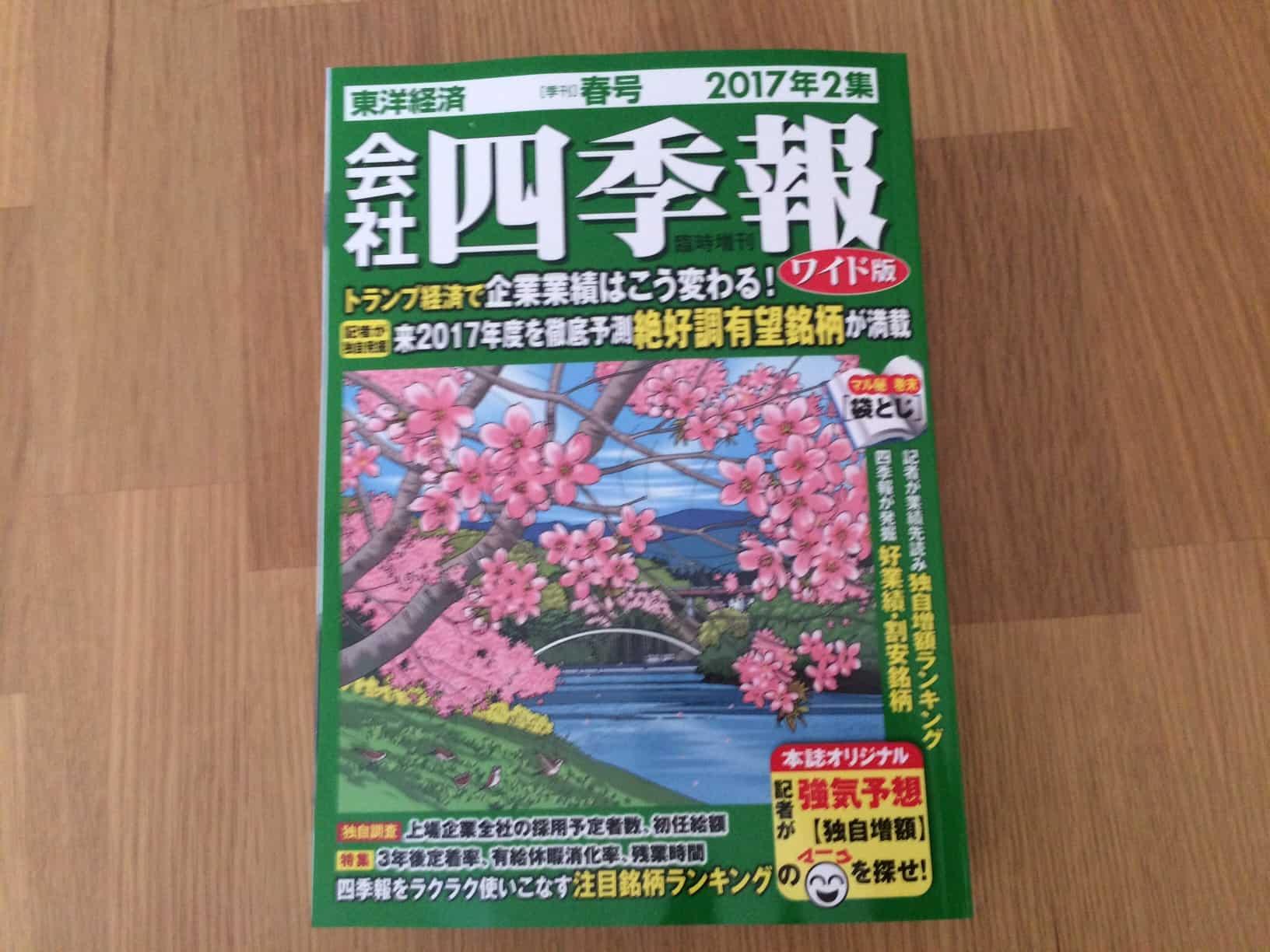 会社四季報(2017年2集・春号)が到着!明日の成長株を発見できるか!?