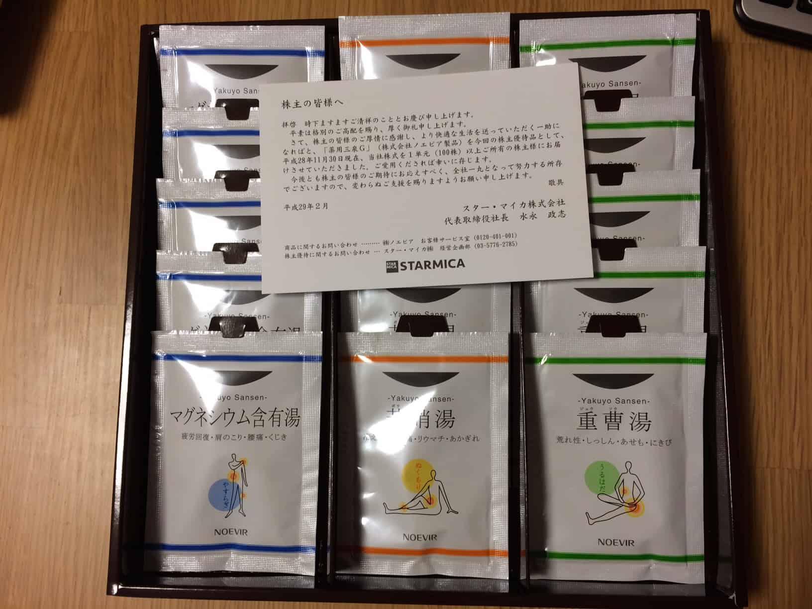 スターマイカ(3230)から株主優待(ノエビアの入浴剤)が届く!さっそく子供とお風呂へ