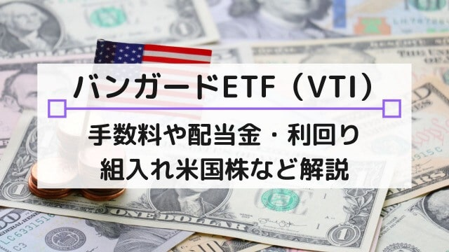 バンガード・トータル・ストック・マーケットETF(VTI)とは?超低コストETFの特徴や配当金(分配金)利回りなど解説