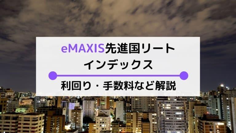 eMAXIS先進国リートインデックスとは?利回りや分配金、実質コストの解説・比較