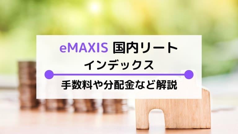 eMAXIS国内リートインデックスとは?利回りや分配金、実質コストの評価・比較