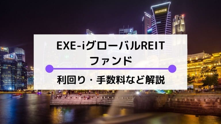 EXE-iグローバルREITファンドとは?分配金や手数料、実質コスト等の比較・解説