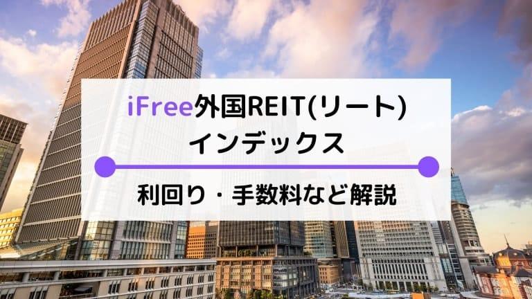 iFree外国REIT(リート)インデックスとは?分配金や手数料、実質コストの評価・比較