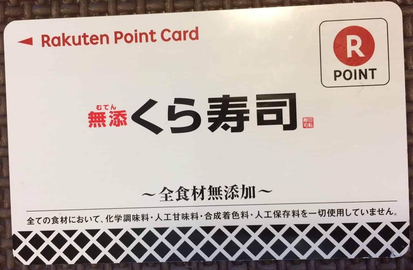 くら寿司楽天ポイントカードがはじめての利用登録で108ポイント!