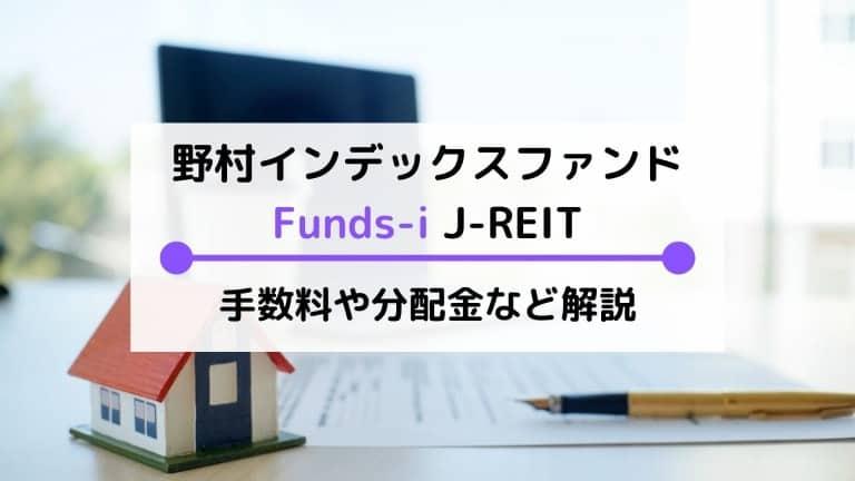 野村インデックスファンド(Funds-i)J-REITとは?利回りや分配金、実質コストの評価・比較