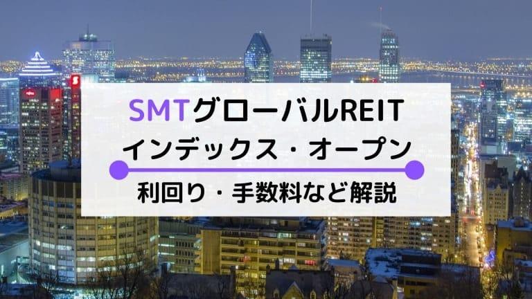 SMTグローバルREITインデックス・オープンとは?利回りや分配金、実質コストの評価・比較