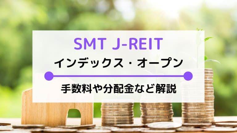 SMT J-REITインデックス・オープンの評価は?利回りや分配金、実質コストを比較・解説