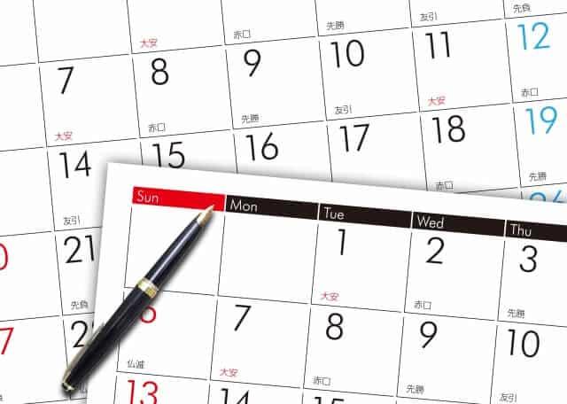 2018年(平成30年)権利付き最終日・権利落ち日・権利確定日一覧【カレンダー】