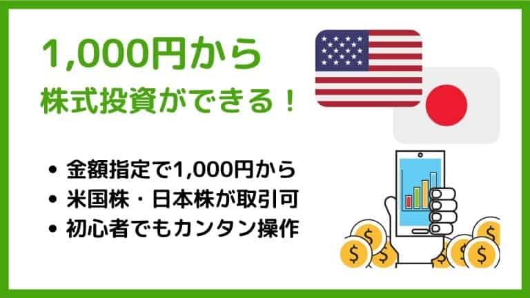 1,000円から株式投資ができる|ワンタップバイのメリット